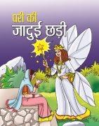 Pari Ki Jadui Chhadi