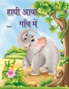 Hati aaya Gaon main
