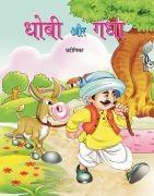 Dhobi Aur Gadha