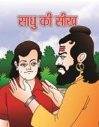 Sadhu Ki Seekh