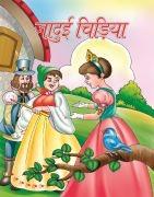 Jadui Chidiya