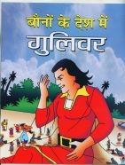 Baunon ke Desh Mein Gulliver