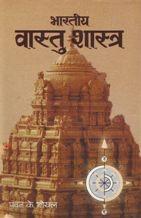 Bharatiya Vastu Shastra