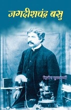 Jagdish Chandra Basu