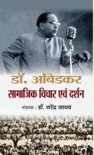 Dr. Ambedkar Samajik Vichar evam Darshan