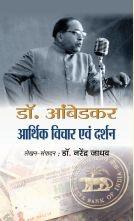 Dr. Ambedkar Aarthik Vichar evam Darshan
