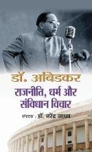 Dr. Ambedkar Rajneeti Dharma aur Samvidhan Vichar