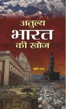 Atulya Bharat Ki Khoj