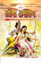 Ravindra Ramayan