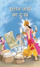 Rashan Card Ka Dukh