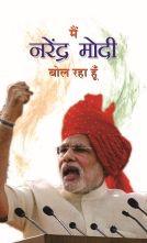 Main Narendra Modi Bol Raha Hoon