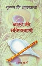 Narad Ki Bhavishyavani (Krishna Ki Atma)