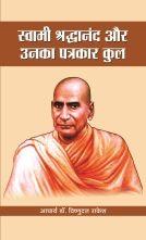 Swami Shraddhanand aur unka Patrakar Kul
