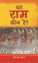 Yeh Ram Kaun Hai