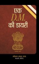 Ek DM Ki Diary