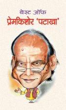 Best of Prem Kishore Patakha