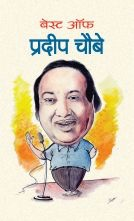 Best of Pradeep Chaubey
