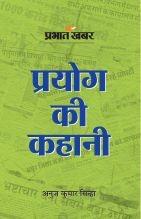 Prayog Ki Kahani Prabhat Khabar