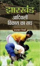 Jharkhand Aadivasi Vikas Ka Sach