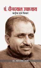 Deendayal Upadhayaya : Kritatva evam Vichar