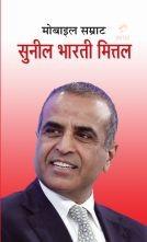 Mobile Samrat Sunil Bharti Mittal