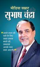 Media Samrat Subhash Chandra