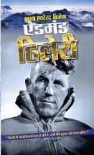 Pratham Everest Vijeta Edmund Hillary