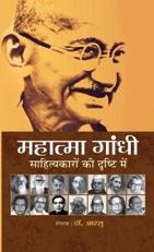 Mahatma Gandhi Sahityakaron Ki Drishti Mein
