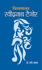Vishwamanav Rabindranath Tagore
