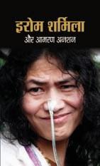 Irom Sharmila aur Amran Anshan