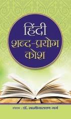 Hindi Shabd Prayog Kosh