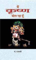 Main Krishna Bol Raha Hoon