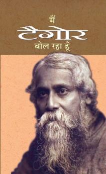 Main Tagore Bol Raha Hoon