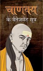 Chanakya Ke Management Sutra