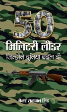 50 Military Leader Jinhone Duniya Badal Di