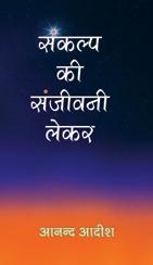 Sankalp Ki Sanjeevani Lekar