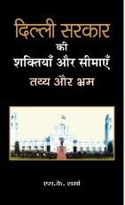 Delhi Sarkar Ki Shaktiyan aur Seemayen