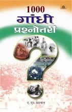 1000 Gandhi Prashnottari (PB)
