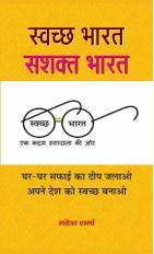 Swachchh Bharat Sashakt Bharat