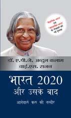 Bharat 2020 aur Uske Baad