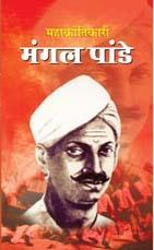 Mahakrantikari Mangal Pandey