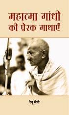 Mahatma Gandhi Ki Prerak Gathayen