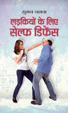 Ladkiyon Ke Liye Self Defence