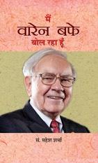 Main Warren Buffett Bol Raha Hoon