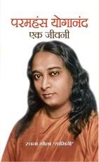 Paramhans Yoganand Ek Jeevani