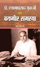 Dr Syama Prasad Mookherjee aur Kashmir Samasya