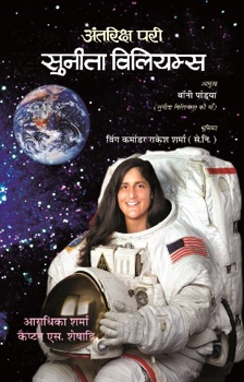 Antariksh Pari : Sunita Williams