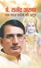 Pt Rajendra Arun Ram Kaaj Karibe Ko Aatur