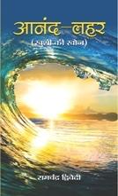 Anand-Lehar