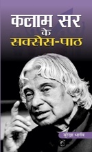 Kalam Sir Ke Success Path